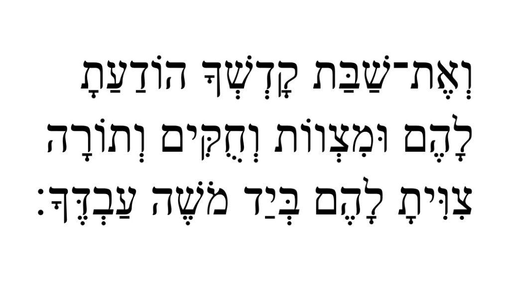 """Imagem do texto: """"Neemias 9.14: uma pedra no sapato adventista"""""""